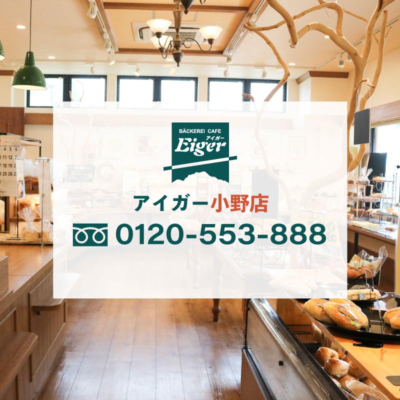 小野店フリーダイヤル_アイガー